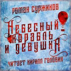 Суржиков Роман - Полари. Небесный корабль и девушка