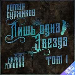 Суржиков Роман - Полари 02. Лишь одна звезда. Том I