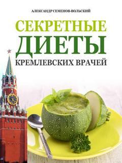 Семенов-Вольский Александр - Секретные диеты кремлевских врачей