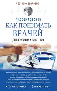 Сазонов Андрей - Как понимать врачей. Для здоровых и пациентов