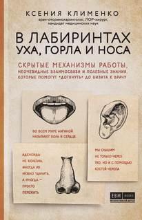 Клименко Ксения - В лабиринтах уха, горла и носа