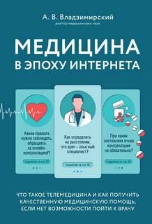 Владзимирский Антон - Медицина в эпоху Интернета. Что такое телемедицина..