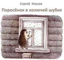 Козлов Сергей - Ёжик в тумане. Поросёнок в колючей шубке