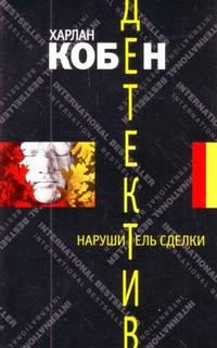 Кобен Харлан - Майрон и Микки Болитар 01. Нарушитель сделки