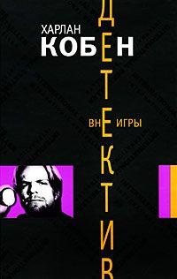 Кобен Харлан - Майрон и Микки Болитар 03. Вне игры