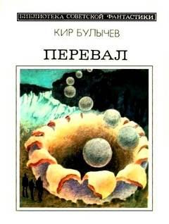 Булычев Кир - Перевал