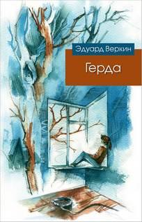Веркин Эдуард - Герда