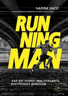 Энгл Чарли - Running Man. Как бег помог мне победить внутренних демонов