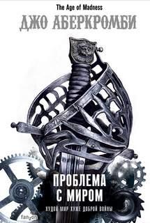 Аберкромби Джо - Эпоха Безумия 02. Проблема с Миром