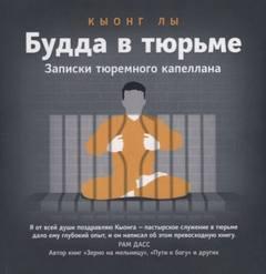 Лы Кыонг - Будда в тюрьме