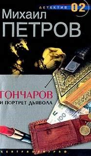 Петров Михаил - Приключения Гончарова 20. Гончаров и портрет дьявола