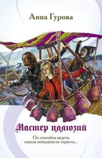 Гурова Анна - Князь Тишины 03. Мастер иллюзий