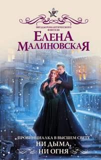 Малиновская Елена - Провинциалка в высшем свете 03. Ни дыма, ни огня