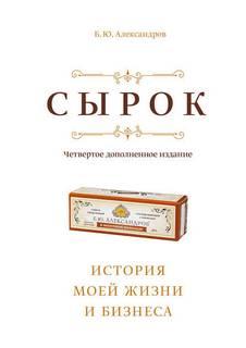 Александров Борис - Сырок. История моей жизни и бизнеса