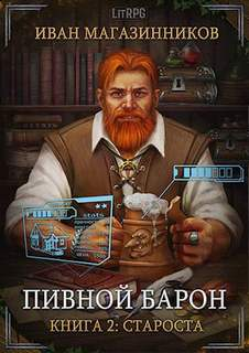 Магазинников Иван - Пивной Барон 02. Староста