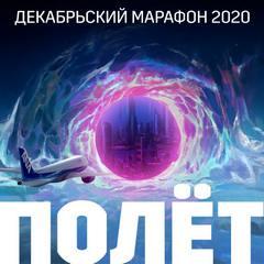 Декабрьский марафон 2020 (Сборник рассказов)