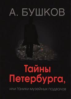 Бушков Александр - Тайны Петербурга, или Узники музейных подвалов