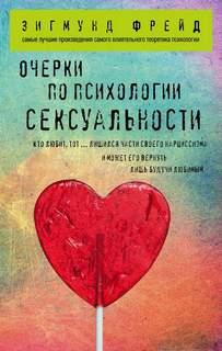 Фрейд Зигмунд - Очерки по психологии сексуальности (сборник)