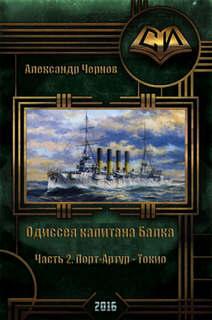 Чернов Александр - Одиссея крейсера «Варяг» 03. Порт-Артур — Токио