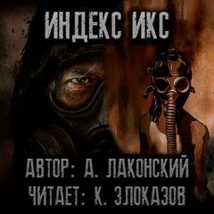 Лаконский Александр - S.T.A.L.K.E.R. Индекс Икс