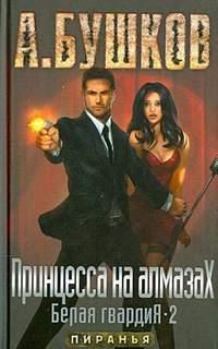 Бушков Александр - Пиранья. Белая гвардия 02. Принцесса на алмазах