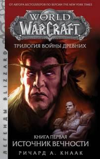 Кнаак Ричард - Война Древних, книга 1: Источник Вечности (World of Warcraft)