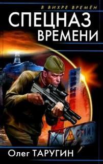Таругин Олег - Спецназ времени