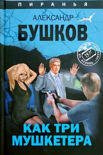 Бушков Александр - Пиранья 22. Как три мушкетёра. Из архива Пираньи