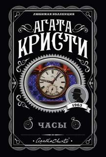 Кристи Агата - Эркюль Пуаро 36. Часы