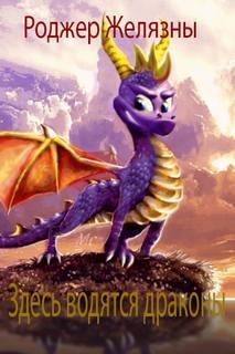 Желязны Роджер - Здесь водятся драконы
