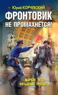 Корчевский Юрий - Фронтовик 03. Фронтовик не промахнется! Жаркое лето пятьдесят третьего
