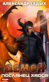 Седых Александр - Демон 01. Посланец хаоса