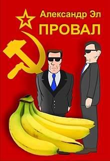 Эл Александр – Провал.  Рассказ