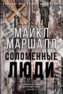 Маршалл Майкл - Соломенные люди 01. Соломенные люди