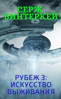 Винтеркей Серж - Рубеж 03. Искусство выживания