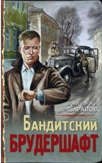 Шарапов Валерий - Иван Старцев и Александр Васильков 04. Бандитский брудершафт