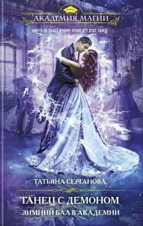 Серганова Татьяна - Танец с демоном. Зимний бал в академии