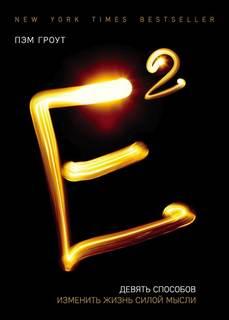Гроут Пэм - Е2. Девять способов изменить жизнь силой мысли