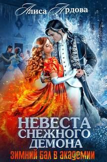 Ардова Алиса - Невеста снежного демона. Зимний бал в академии