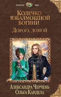 Черчень Александра, Кандела Ольга - Колечко взбалмошной богини 02. Дорога домой
