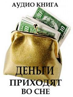 Ценёв Вит - Деньги приходят во сне