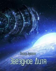 Лугинин Виктор - Звездное Дитя