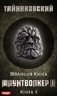 Тайниковский - Эволюция Кинга 05. Маунтволкер (I)