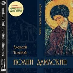 Толстой Алексей Константинович - Иоанн Дамаскин
