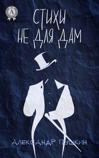 Пушкин Александр - Стихи не для дам