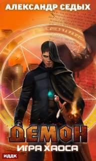 Седых Александр - Демон 02. Игра хаоса