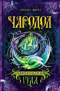 Щерба Наталья - Чародол 03. Чародольский град