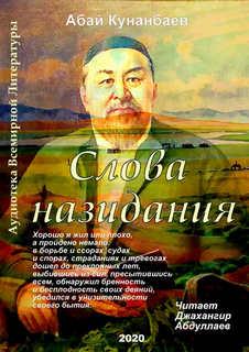 Кунанбаев Абай - Слова назидания