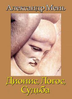 Мень Александр - Дионис. Логос. Судьба