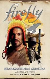 Лавгроув Джеймс - Firefly 02. Великолепная девятка